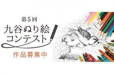 名作を自由に楽しむ「第5回九谷ぬり絵コンテスト」
