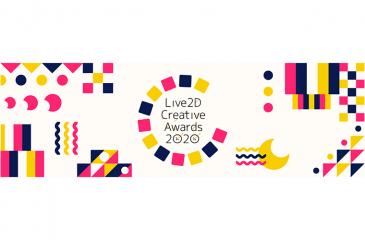 目指せ!Live2Dのプロ 「Live2D Creative Awards 2020」