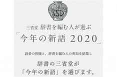 辞書の三省堂主催「今年の新語2020」
