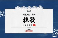会社への想いを込めて♪「第2回NIKKEI全国社歌コンテスト