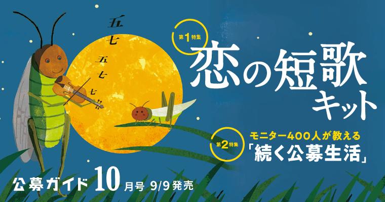 月刊公募ガイド2020年10月号