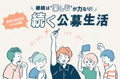 """特集 継続は""""楽しむ""""が力なり! 続く公募生活"""