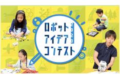 未来を作ろう「ロボットアイデアコンテスト」【学生向け