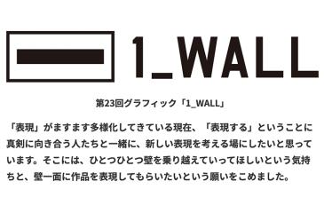 学生・若手クリエイターが対象!第23回「1_WALL」