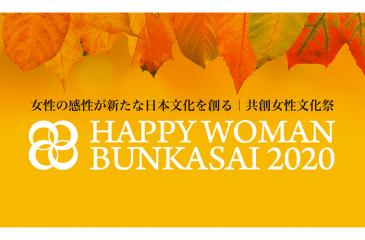 「幸せ」を表現しよう!「HAPPY WOMAN CONTEST」