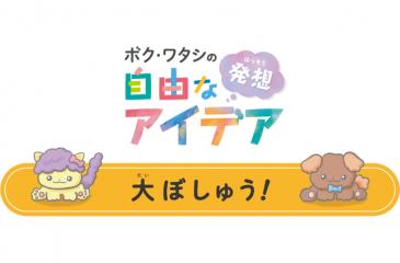 「ボク・ワタシの自由なアイデアコンテスト」【小学
