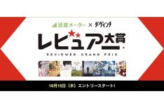 読書好き必見! 「第5回 レビュアー大賞」