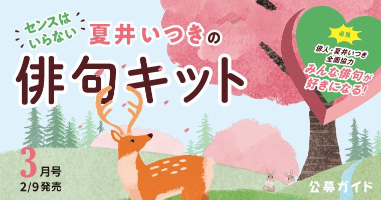 月刊公募ガイド2021年3月号
