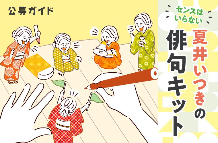特集 夏井いつきの俳句キット