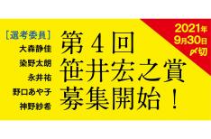 新時代の短歌を!「第4回笹井宏之賞」