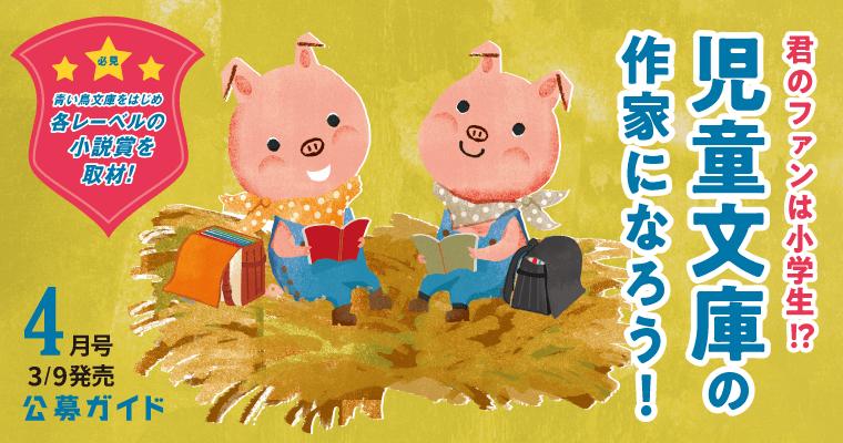 月刊公募ガイド2021年4月号