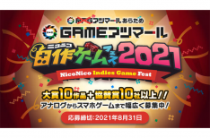 ゲーム募集中!「ニコニコ自作ゲームフェス2021」