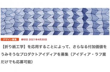 山折り・谷折りの神秘「折り紙工学 プロダクトアイ