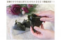 子ども限定!「吉椿ワクワクおにぎりコンテスト2021