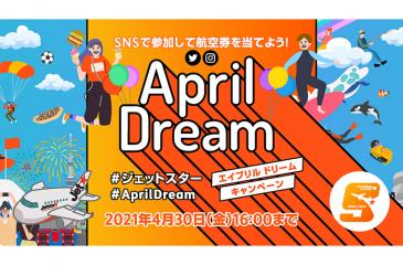 あなたの夢が実現するかも!「#AprilDreamキャンペーン