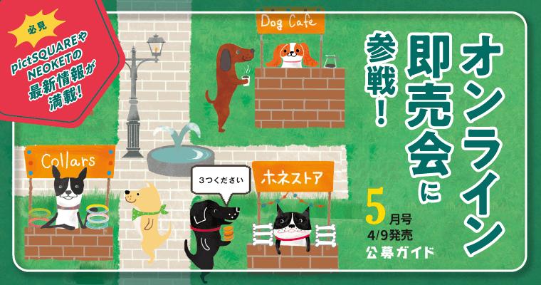 月刊公募ガイド2021年5月号