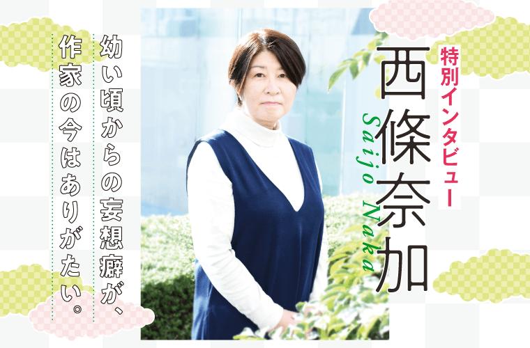 特集 Special Interview 直木賞作家 西條奈加