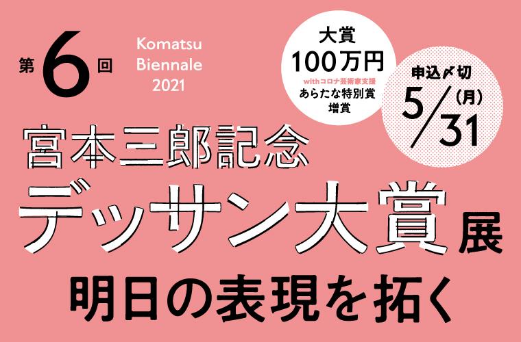 小松市立宮本三郎美術館「宮本三郎記念デッサン大賞展」