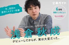 特集 Special Interview 浅倉秋成(小説家)