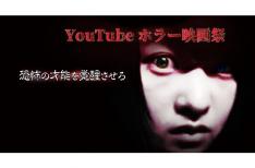 この夏、最高の恐怖を生み出せ!「YouTubeホラー映画祭」