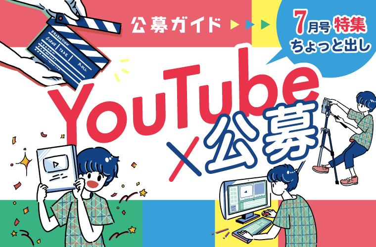 特集 7月号特集「YouTube×公募」ちょっと出し!