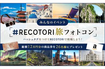 写真で旅気分UP♪ 「#RECOTORI旅フォトコン」