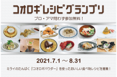 未来の食を作ろう!「コオロギレシピグランプリ2021」
