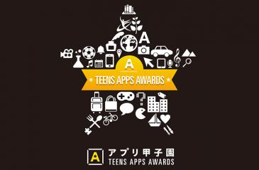 【中高生向け】「アプリ甲子園®2021」