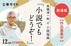 高橋源一郎の小説指南 小説でもどうぞ!