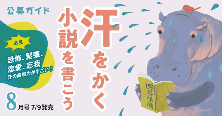 月刊公募ガイド2021年8月号
