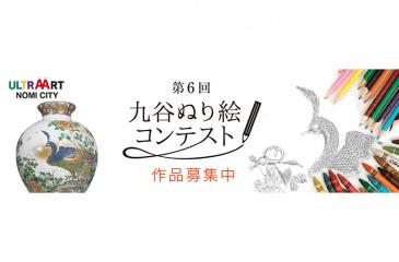 伝統が新たなアートに!「第6回九谷ぬり絵コンテス