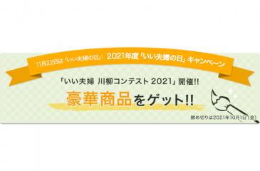 お二人様らしい575を!「いい夫婦 川柳コンテスト2021