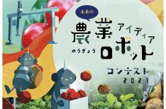 「未来の農業ロボット アイディアコンテスト2021」