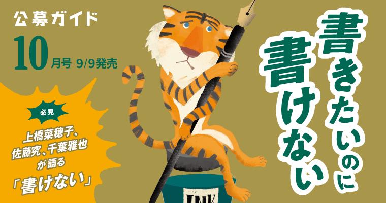 月刊公募ガイド2021年10月号