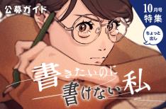 特集 10月号特集「書きたいのに書けない私」ちょっと出し!