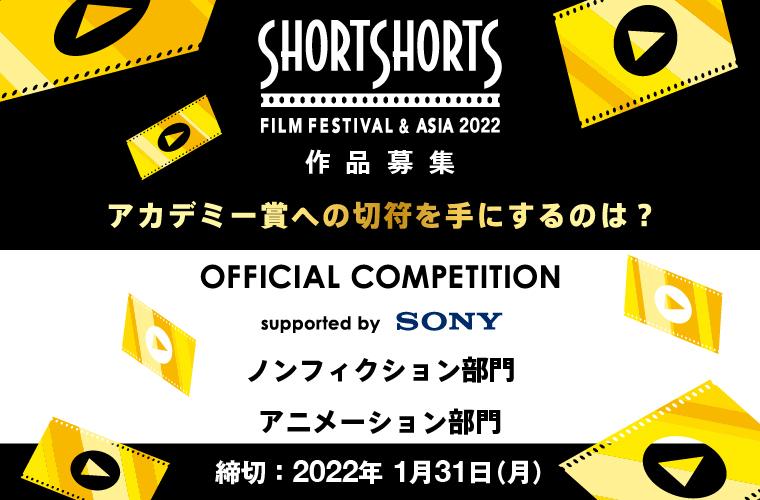 Short Shorts Film Festival & Asia 2022