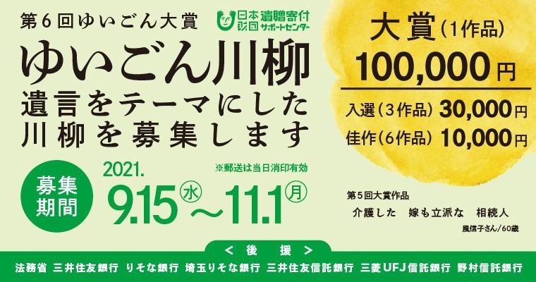 日本財団「ゆいごん川柳」