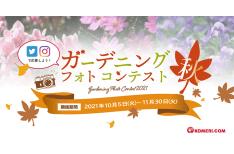 季節を楽しもう「ガーデニングフォトコンテスト2021~秋