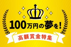 100万円の夢を!高額賞金特集