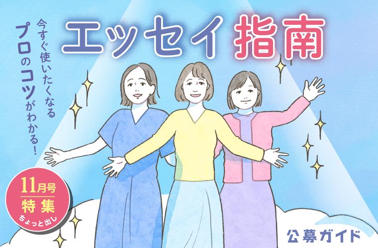 特集 11月号特集「エッセイ指南」ちょっと出し!